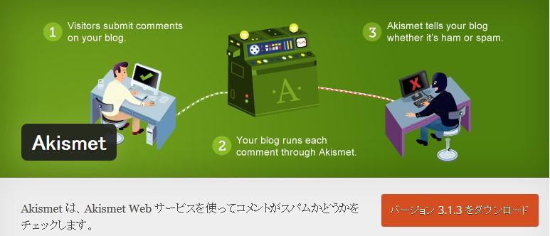 WordPress-plugin-Akismet 導入後 初めに設定した方が良いプラグイン