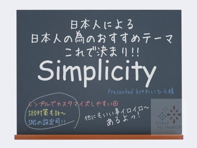 WordPress-themes-Simplicity 日本人による日本人の為のおすすめテーマ。これで決まり!!