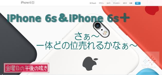 金曜日の午後の呟き アイフォーン 「iPhone 6s」「iPhone 6s+」今日から販売かぁ
