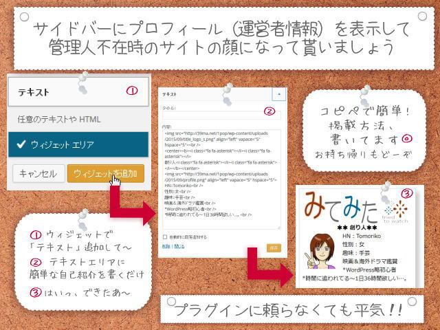 Wordpress サイドバーにプロフィールを表示。コピペで簡単!掲載方法