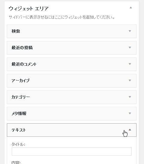widget-area-text