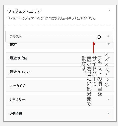 widget-area-text_1