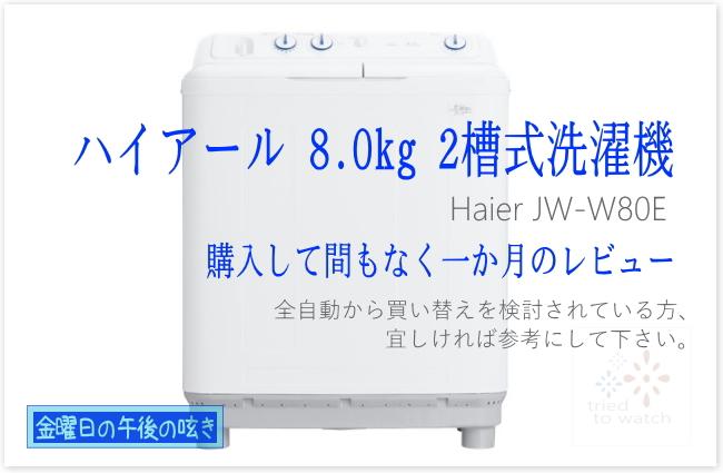 ♻金曜日の午後の呟き Haier ハイアール 8.0kg 2槽式洗濯機 ①
