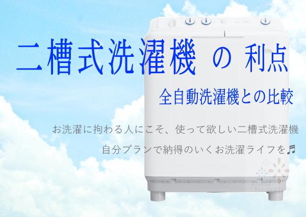 二槽式洗濯機 の 利点  全自動洗濯機との比較