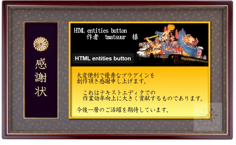 WordPress-plugin-HTML entities button 優秀プラグイン!