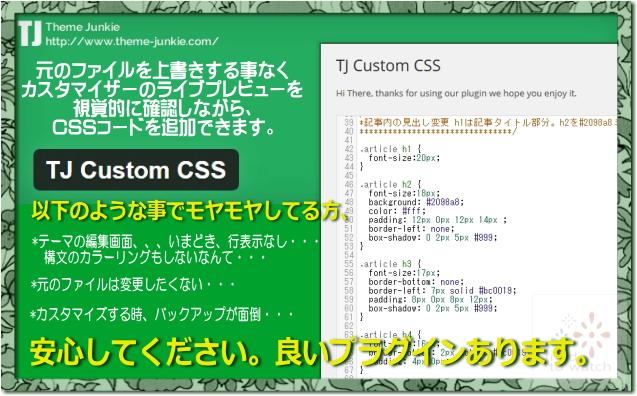 TJ Custom CSS 各CSSファイルを変更しなくてもカスタマイズOK~