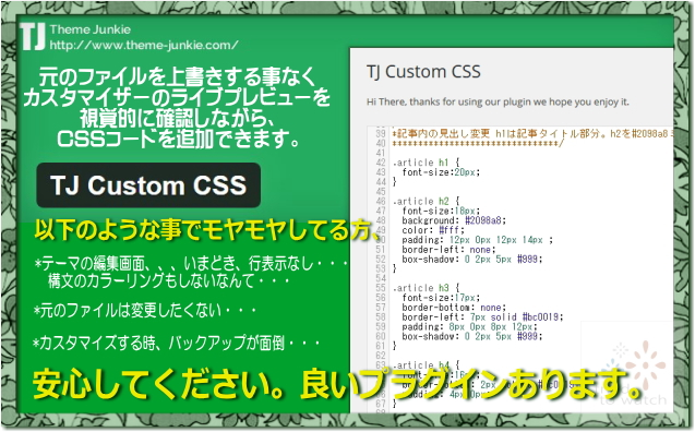 20151022_tj-custom-css_image