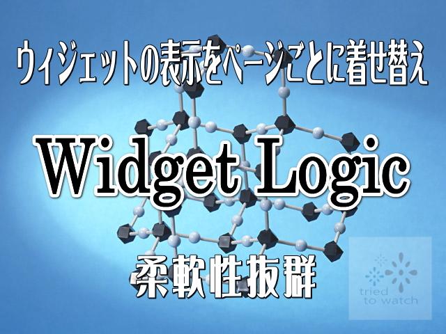 Widget Logic でウィジェットの表示をページ毎に変更可能!柔軟性抜群!