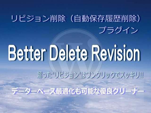 better-delete-revision