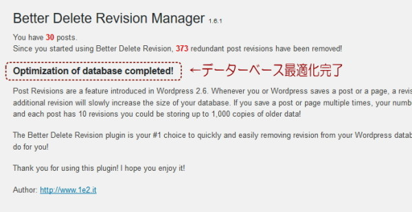 WordPress-plugin-Better Delete Revision で溜ったリビジョンを削除する - みてみた
