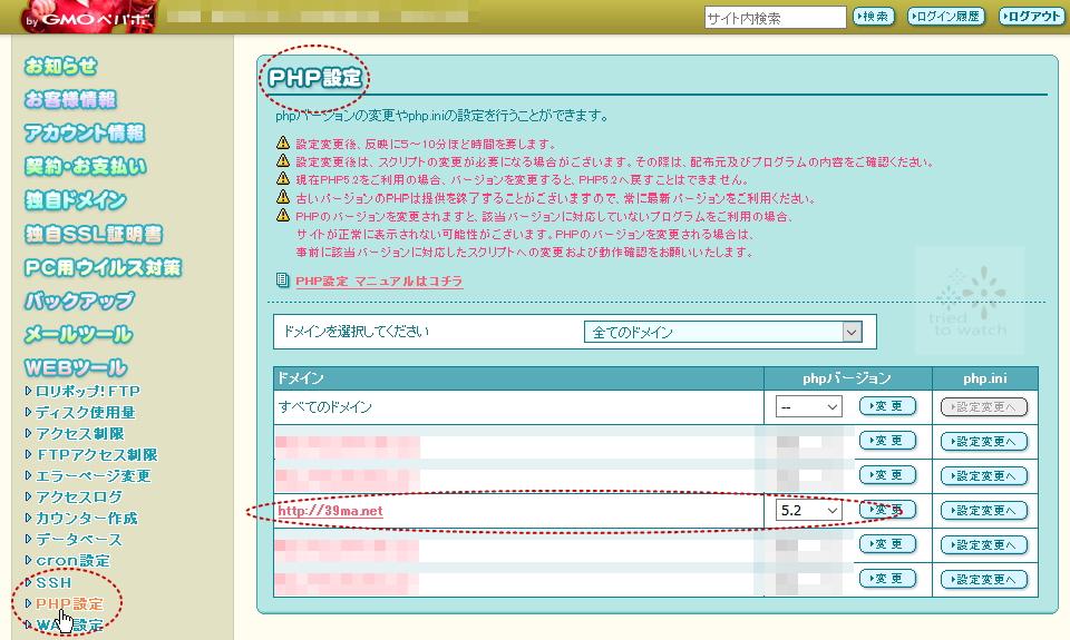 PHPバージョンの変更 ロリポップ! 管理画面 4ステップ で完了