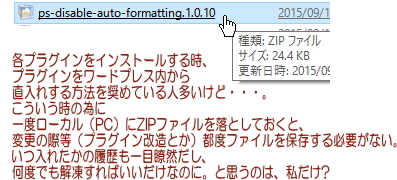ps-disable-auto-formatting_2