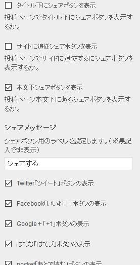 sns-button-hide_1