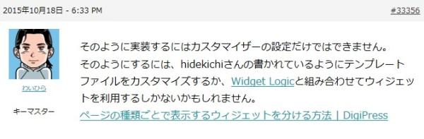 widget-logic_0