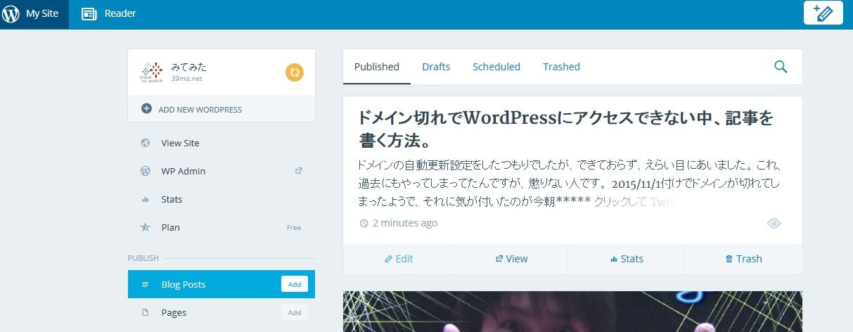 ドメイン切れでWordPressにアクセスできない中、記事を書く方法。