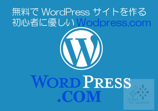 20151109-wordpress-com