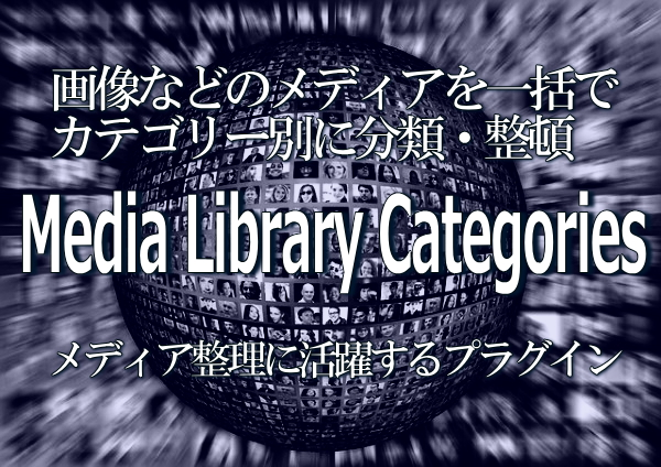 20151121_media-library-categories