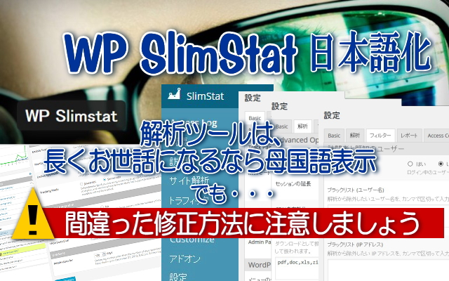 WordPress WP Slimstat の 日本語化 – 間違った修正方法に注意