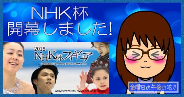 開幕! 2015 NHK杯 フィギュアスケート