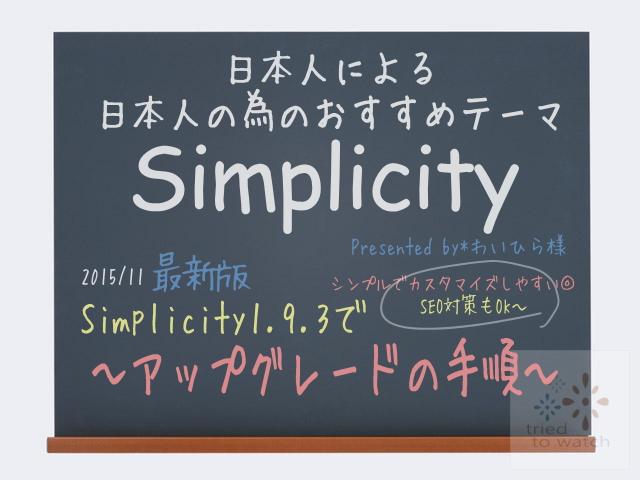 1.9.2を飛び越え! Simplicity1.9.3 安定版を導入~アップグレードの手順