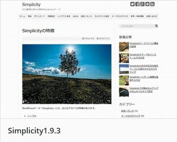 simplicity1.9.3が入っている事を確認