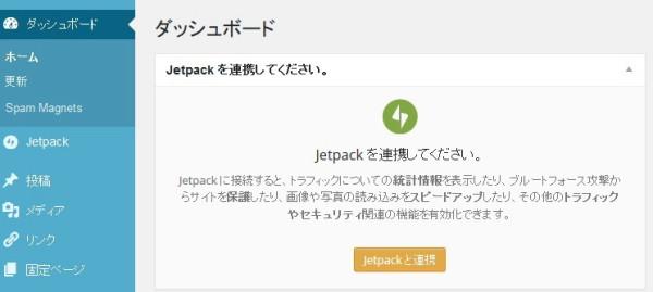Jetpack2.5