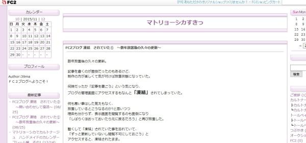 fc2-blog-image