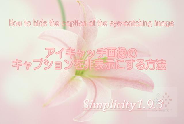 アイキャッチ画像のキャプションを非表示にする方法-Simplicity