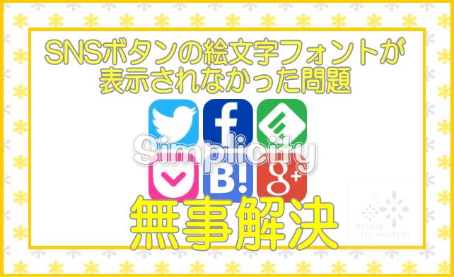 SimplicityのSNSボタン絵文字フォント非表示問題~無事解決!!!
