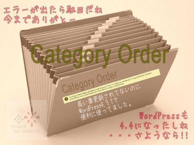 20151214_category-order