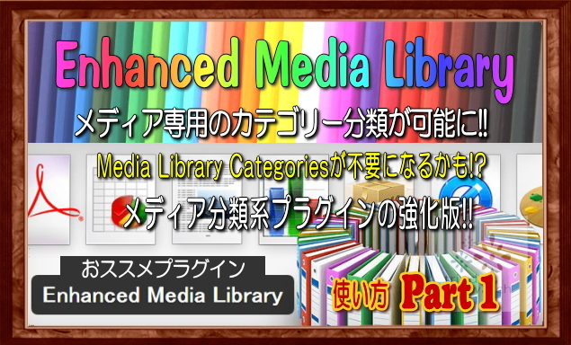 Enhanced Media Library 使い方-Part1 メディア専用のカテゴリー分類が可能