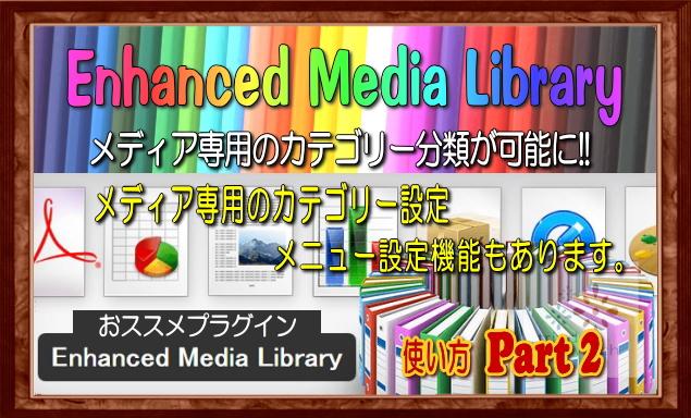 Enhanced Media Library 使い方-Part2 メディア専用のカテゴリー設定、他