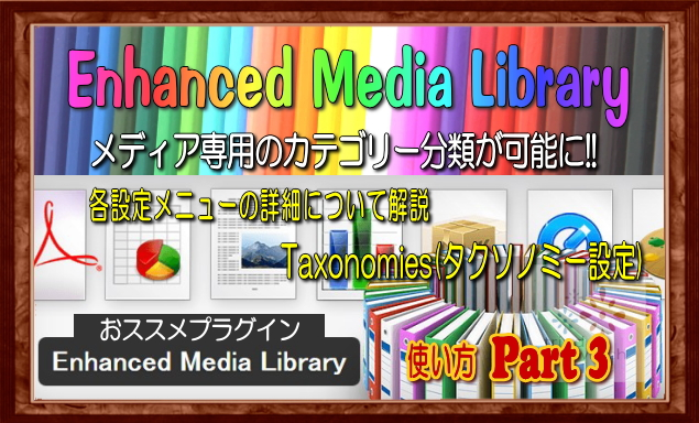 Enhanced Media Library 使い方-Part3 Taxonomies(タクソノミー設定)