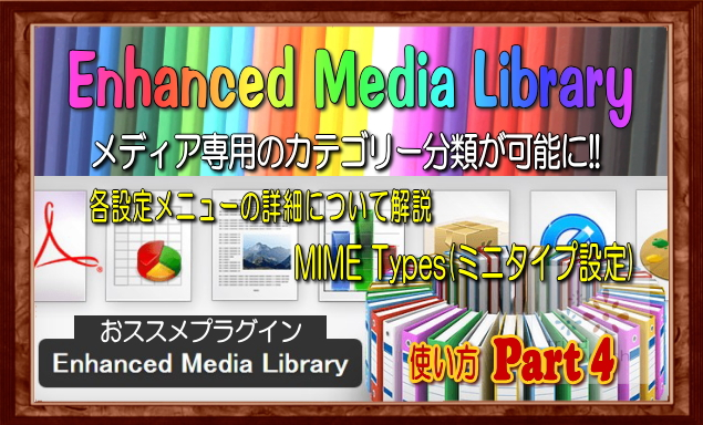 Enhanced Media Library 使い方-Part4 MIME Types(ミニタイプ設定)