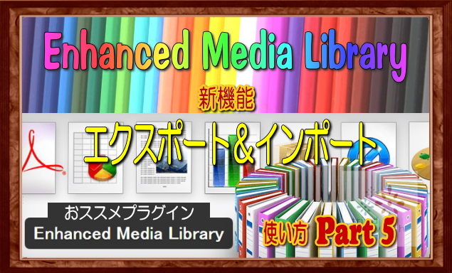 Enhanced Media Library 使い方-Part5 エクスポート&インポート
