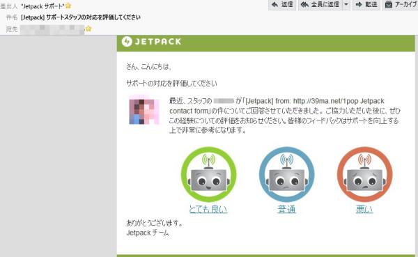 jetpack_supportstaff-image