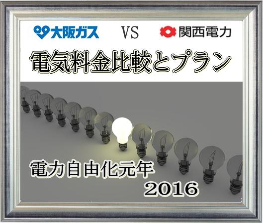 電力自由化元年💡大阪ガスvs関西電力💡電気料金 比較とプラン