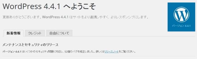 WordPress 4.4.1  日本語版~待ってました。