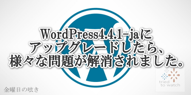 WordPress4.4.1-jaで色んな問題が解消された😊