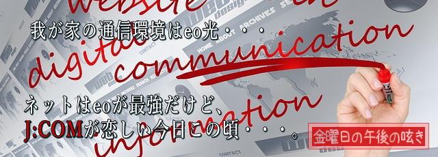我が家の通信環境—eo最強でもJ:COMが恋しい今日この頃・・・。