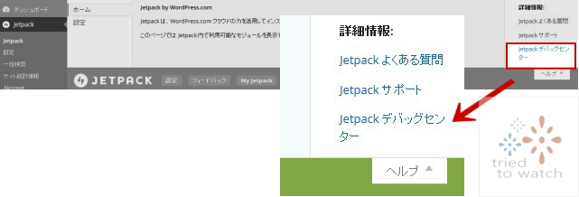contact-support-Jetpack-for-wordpress-image0