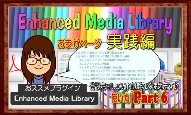 Enhanced Media Library 使い方-Part6 おまけー実践編ー