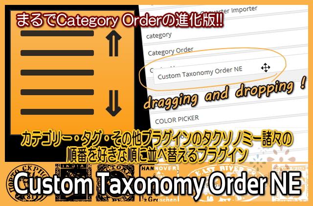 20160202-custom-taxonomy-order-ne-image