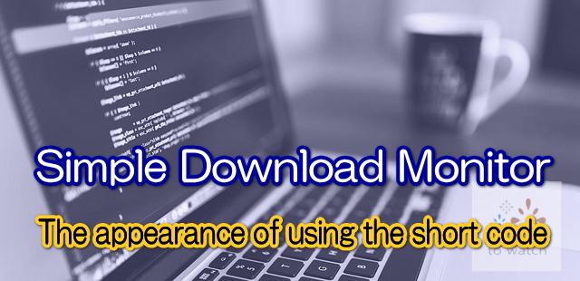 Simple Download Monitorダウンロードカテゴリーの項目を表示するコード/サンプル2