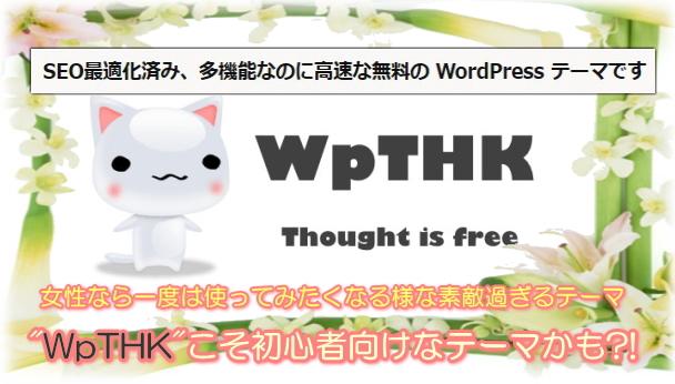 """テーマを探しの旅で出逢ったテーマが素敵過ぎ! """"WpTHK""""こそ初心者向けなテーマかも?!"""