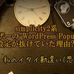 """simplicity2.0.8カスタマイザーの""""WordPress Popular Posts""""の設定が抜けていたのは?"""