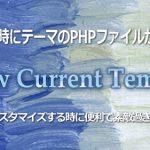 ページ閲覧時、テーマのPHPファイルが一目瞭然!!―Show Current Template