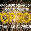 WordPress プラグインのダウンロードランキング トップ200!!🏆200件リンク掲載