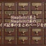 Simplicity1系とSimplicity2系のカスタマイズまとめページを作りました