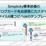 Simplicity標準装備のブログカードをお洒落にカスタマイズ~デザイン6種【テンプレートー1】